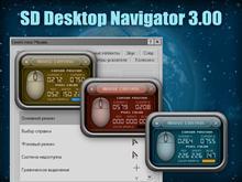 SD Desktop Navigator